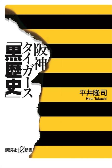 阪神タイガース「黒歴史」拡大写真