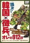 韓国徴兵、オレの912日 兵役体験をコミカルに綴る赤裸々ノンフィクション!-電子書籍