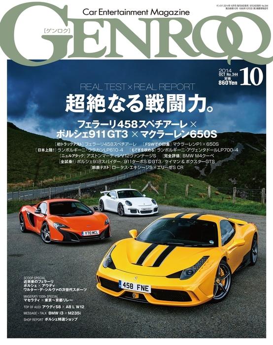 GENROQ 2014年10月号-電子書籍-拡大画像