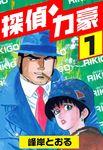 探偵力豪1-電子書籍