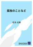 孤独のことなど-電子書籍