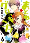 まとめ★グロッキーヘブン 分冊版(6)-電子書籍