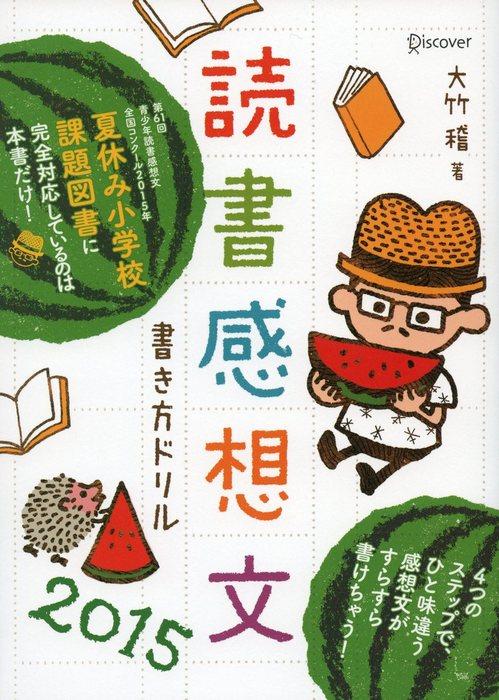 読書感想文書き方ドリル2015-電子書籍-拡大画像