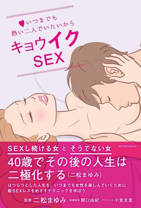 キョウイクSEX拡大写真