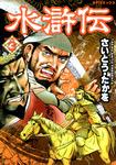 水滸伝 (3)-電子書籍