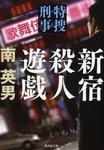 新宿殺人遊戯-電子書籍