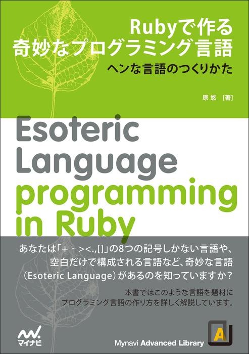 Rubyで作る奇妙なプログラミング言語拡大写真