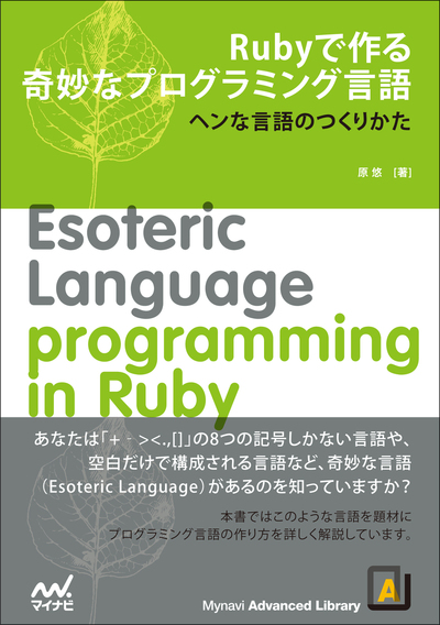Rubyで作る奇妙なプログラミング言語-電子書籍