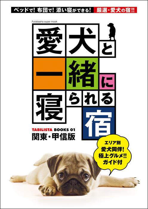 愛犬と一緒に寝られる宿 関東・甲信版拡大写真