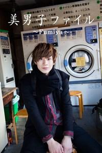美男子ファイル~Fumiya~