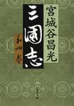 三国志 第四巻-電子書籍