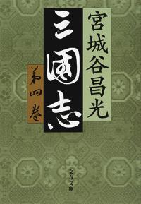 三国志 第四巻