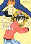 にこたま(1)-電子書籍