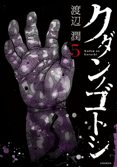 クダンノゴトシ(5)-電子書籍