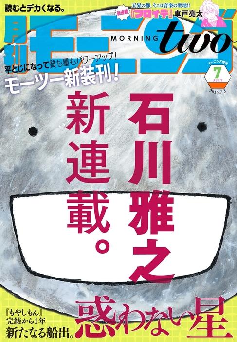 月刊モーニング・ツー 2015年7月号 [2015年5月発売]-電子書籍-拡大画像