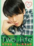 Two of life ~君のために~ みづき