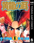 黄龍の耳 6-電子書籍