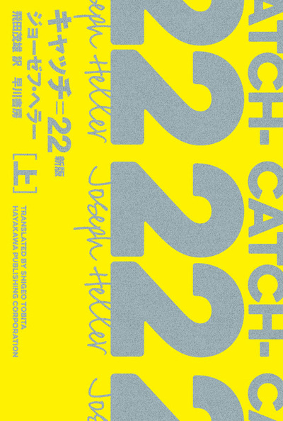 キャッチ=22〔新版〕 上-電子書籍