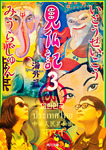 見仏記3 海外篇-電子書籍