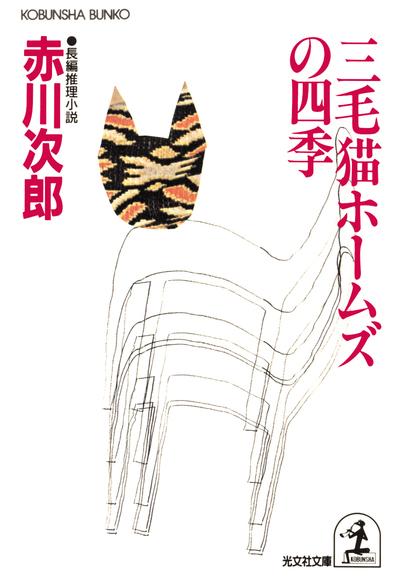 三毛猫ホームズの四季-電子書籍