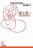 罪と罰(光文社古典新訳文庫)
