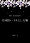 泉鏡花 現代語訳集 別巻7 処方秘箋・寸情風土記、他5編-電子書籍