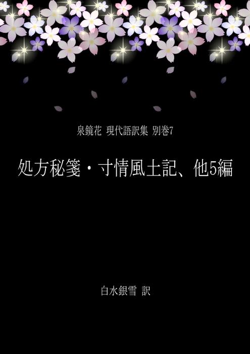 泉鏡花 現代語訳集 別巻7 処方秘箋・寸情風土記、他5編-電子書籍-拡大画像