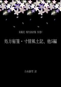 泉鏡花 現代語訳集 別巻7 処方秘箋・寸情風土記、他5編