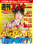 週刊アスキー No.1108 (2016年12月27日発行)-電子書籍