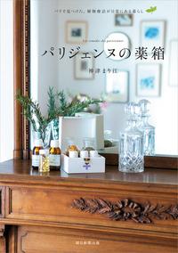 パリジェンヌの薬箱-電子書籍