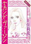 【素敵なロマンスコミック】セカンド・ヴァージン-電子書籍