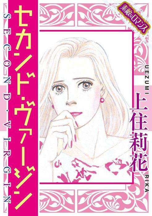 【素敵なロマンスコミック】セカンド・ヴァージン拡大写真