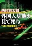 外国人墓地を見て死ね――十津川警部捜査行
