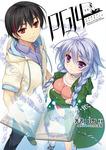 PG14(桜ノ杜ぶんこ)-電子書籍