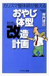 カリスマ整体師が教える おやじ体型改造計画-電子書籍