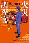 火災調査官-電子書籍