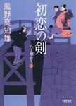 初恋の剣 八丁堀育ち2-電子書籍