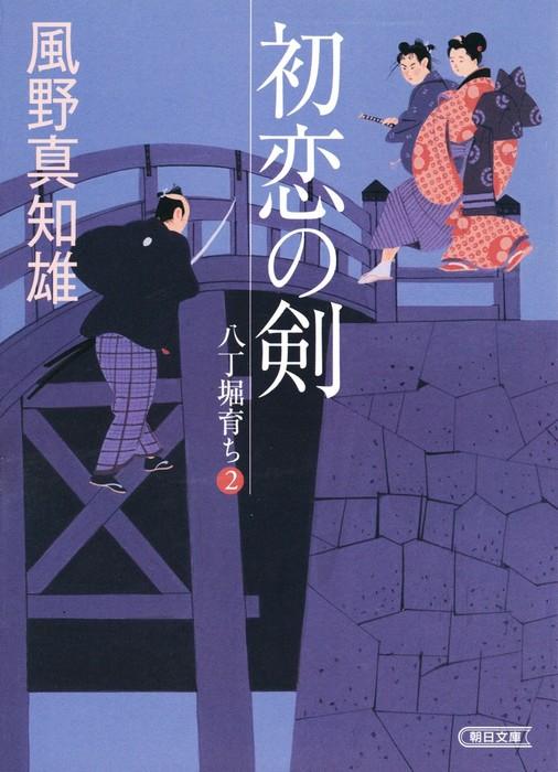 初恋の剣 八丁堀育ち2拡大写真
