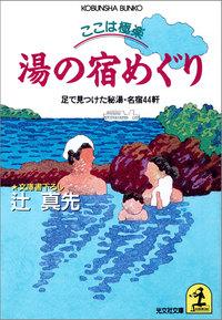 ここは極楽 湯の宿めぐり~足で見つけた秘湯・名宿44軒~