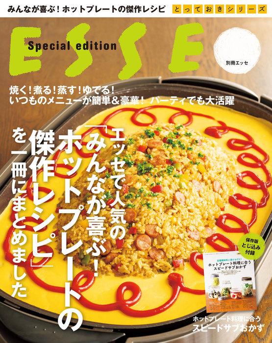エッセで人気の「みんなが喜ぶ!ホットプレートの傑作レシピ」を一冊にまとめました拡大写真