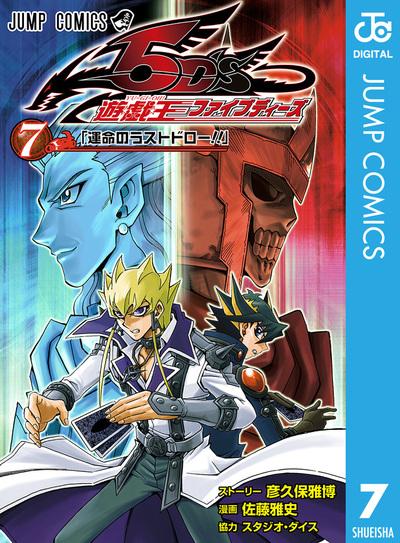 遊☆戯☆王5D's 7-電子書籍