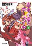 吉永さん家のガーゴイル5-電子書籍