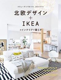 北欧デザイン+IKEAのインテリアで暮らす : スウェーデンで見つけた、19のスタイル-電子書籍