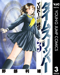 タイムスリッパー―YUKIの跳時空― 3-電子書籍