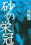 砂の栄冠(1)-電子書籍