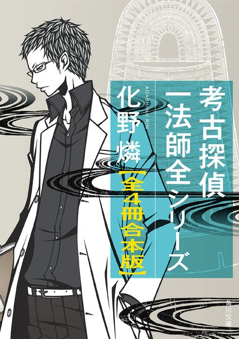 考古探偵一法師全【全4冊 合本版】-電子書籍-拡大画像