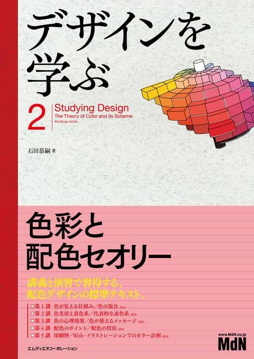 デザインを学ぶ2 色彩と配色セオリー拡大写真