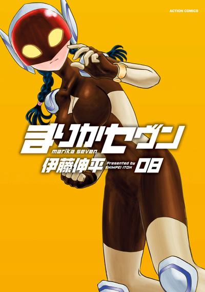 まりかセヴン / 8-電子書籍