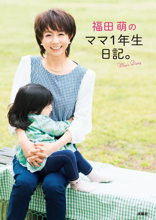福田萌のママ1年生日記。拡大写真