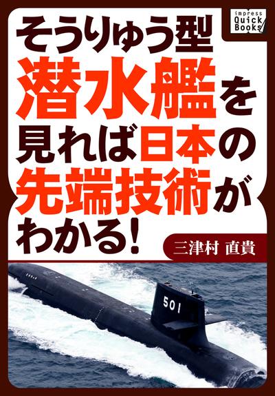そうりゅう型潜水艦を見れば日本の先端技術がわかる!-電子書籍